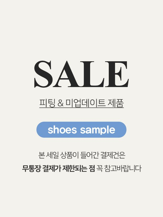 ♡ SHOES SALE ♡